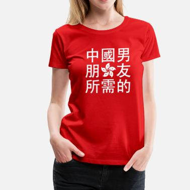 Hk Funny Looking for a Chinese Boyfriend (HK Edition) - Women's Premium T-Shirt