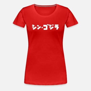 10de929725c6 Godzilla Japan Women's Jersey T-Shirt | Spreadshirt