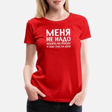 a6027c4597f Funny Russian Меня не надо носить на руках Russia USSR - Women's