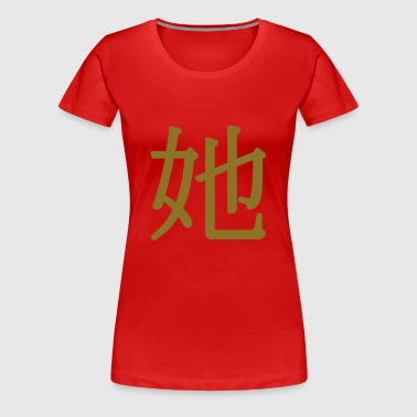 tā - 她 (she) - chinese - Women's Premium T-Shirt