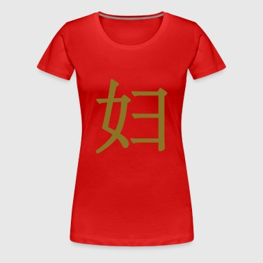 fù - 妇 (woman) - chinese - Women's Premium T-Shirt