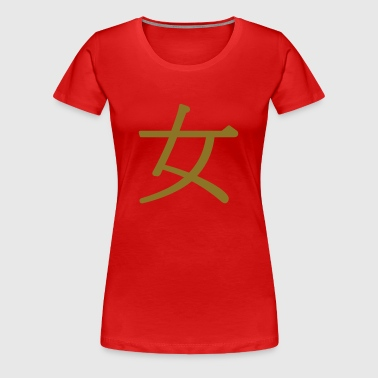 nǚ - 女 (woman) - Women's Premium T-Shirt