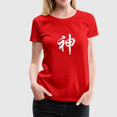 Chinese God Kanji party humor funny retro slogan L - Women's Premium T-Shirt