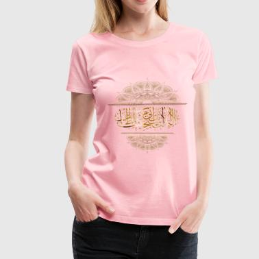 Gold Rich Quotes Gold Ornate Islamic Calligraphy No Background - Women's Premium T-Shirt