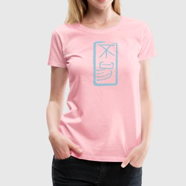 Chinese seal - 不易(Not Easy) - Women's Premium T-Shirt