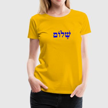 Shalom In Hebrew Shalom - Women's Premium T-Shirt
