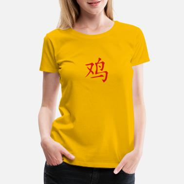 Chinese Sign rooster chinese sign astrology - Women's Premium T-Shirt