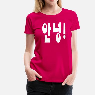 Korean Language Annyeong! Korean Hi / Hello 안녕 Hangul Language - Women's Premium T-Shirt
