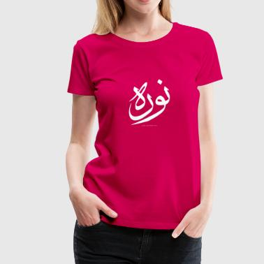 Nora in Arabic (White) - Arabic Calligraphy - Women's Premium T-Shirt