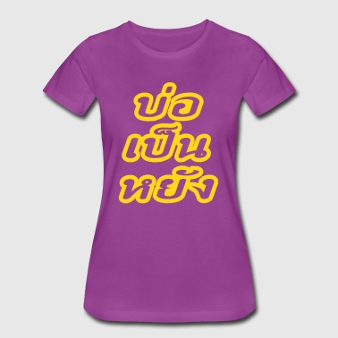 Thailand Cool Sayings It's OK ♦ Bor Pen Yang in Thai Isaan Dialect ♦ - Women's Premium T-Shirt