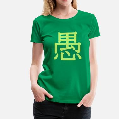 Stupidity Chinese Yú - 愚 (to be stupid) - Women's Premium T-Shirt