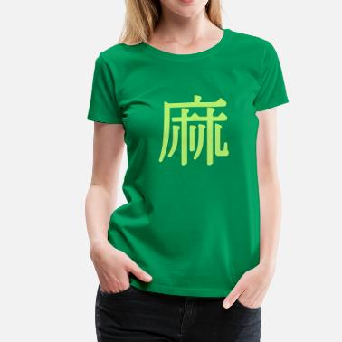 Hemp Geek má - 麻 (hemp) - Women's Premium T-Shirt