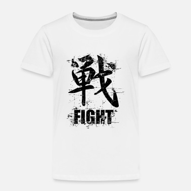 Fighting fight - Toddler Premium T-Shirt