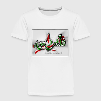 Palestine for us - Toddler Premium T-Shirt
