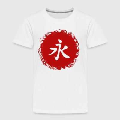 Eternity - Japanese Kanji - Toddler Premium T-Shirt