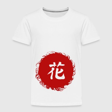 Flower - Japanese Kanji - Toddler Premium T-Shirt