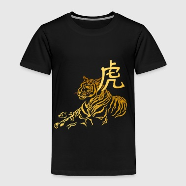 Year Of The Tiger In Gold - Toddler Premium T-Shirt