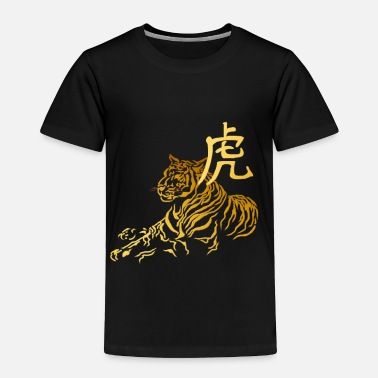 Year Of The Tiger Year Of The Tiger In Gold - Toddler Premium T-Shirt