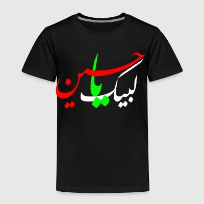 Shop Imam Hussain Gifts Online Spreadshirt