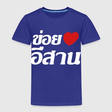 I Heart (Love) Isaan - Thai Isaan Language - Toddler Premium T-Shirt