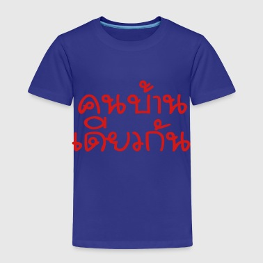 Khon Ban Diaokan ~ Isaan Saying - Toddler Premium T-Shirt