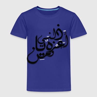 arabic font art - Toddler Premium T-Shirt