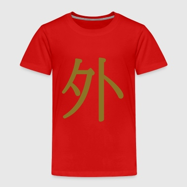 wà - 外 (foreign) - Toddler Premium T-Shirt