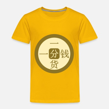 Chinese You get what you pay for - Toddler Premium T-Shirt