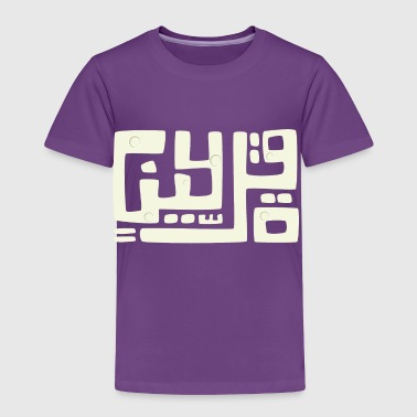 arabic typography - Toddler Premium T-Shirt