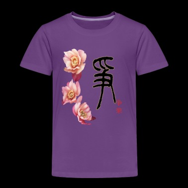 "Pink Peony flowers with Chinese text 争""&""争荣"" - Toddler Premium T-Shirt"