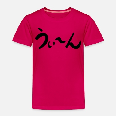 Vienna City names: Vienna#3 in Japanese, calligraphy gift - Toddler Premium T-Shirt