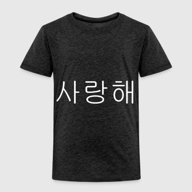 k pop i love you korean - Toddler Premium T-Shirt
