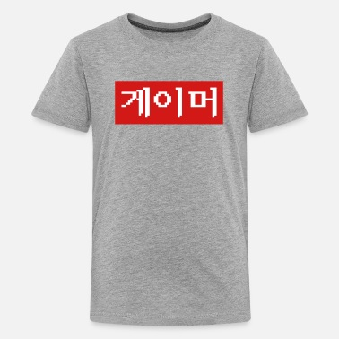 Korean Language Korean Gamer 게이머 - Kids' Premium T-Shirt