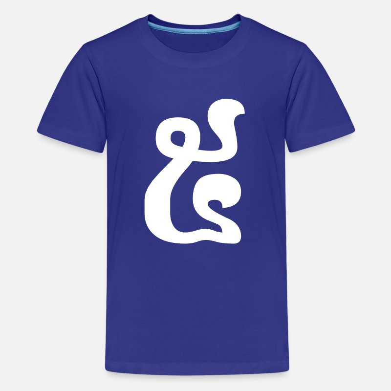 Abc T-Shirts - Cambodian Number 5 / Five / ៥ (Pram) Khmer Script - Kids' Premium T-Shirt royal blue