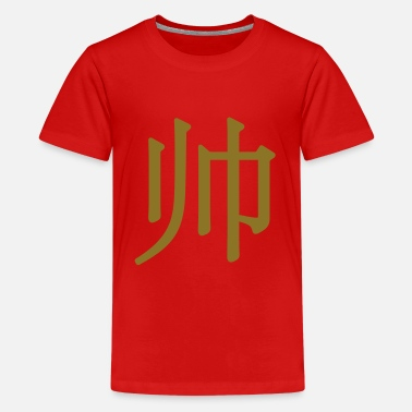 Shuai shuài - 帅 (handsome) - Kids' Premium T-Shirt