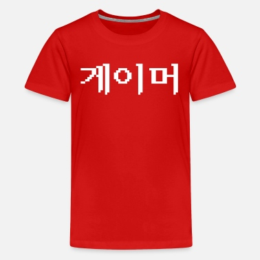 Korean Quotes Korean Gamer 게이머 - Kids' Premium T-Shirt