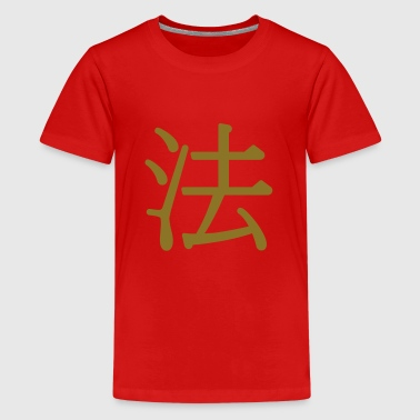 fǎ 法 (Buddhist Teaching) - Kids' Premium T-Shirt