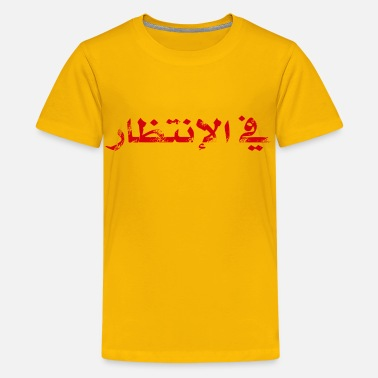 Sonnet Waiting... (Arabic) Poetry Book - Kids' Premium T-Shirt
