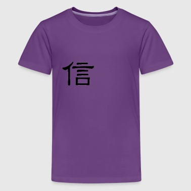 It Means Honesty Boys Purple Martial Arts T shirt  - Kids' Premium T-Shirt