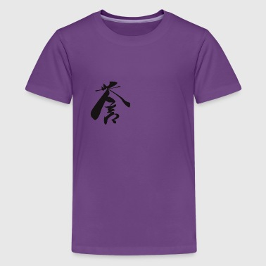 It Means Honor Boys Purple Martial Arts T shirt wh - Kids' Premium T-Shirt