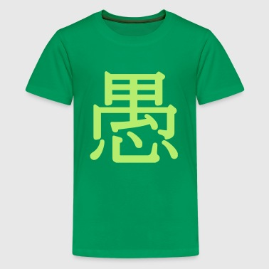 Stupid Chinese Yú - 愚 (to be stupid) - Kids' Premium T-Shirt