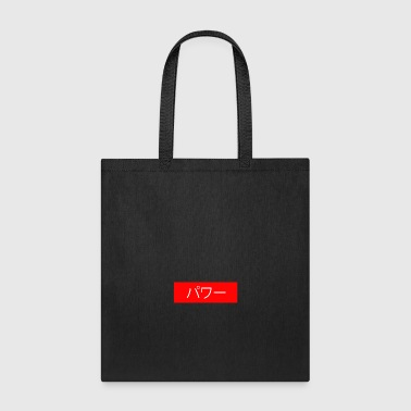 POWER - Japanese typography - Tote Bag