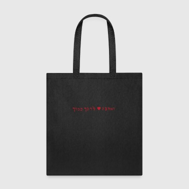 Love Thy Neighbor As Thyself In Hebrew's Bible - Tote Bag