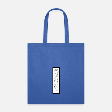 Poem Chinese poem - Tote Bag