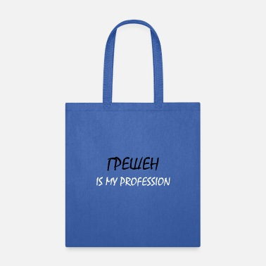 Грешен IS MY PROFESSION - Tote Bag