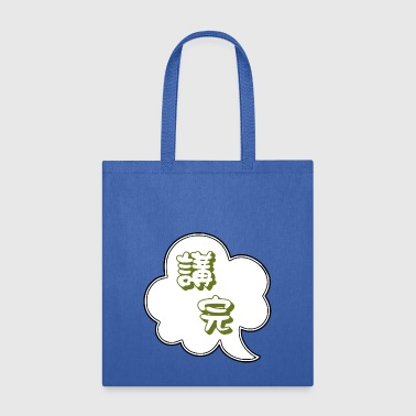 Conversation Over - Tote Bag