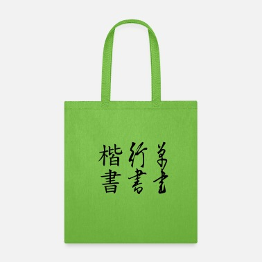Chinese Writing Japanese, chinese Characters, Kanji, Chinese Signs - Tote Bag