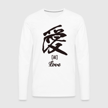 Japanese cool kanji / Ai - Men's Premium Long Sleeve T-Shirt