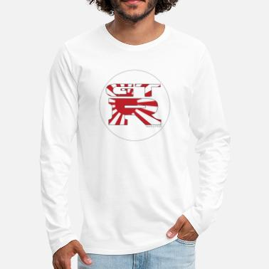 Japanese GTR Flag - Men's Premium Longsleeve Shirt