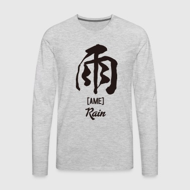 Japanese cool kanji / Ame - Men's Premium Long Sleeve T-Shirt